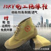 電工鞋絕緣鞋高筒帆布透氣保暖黃球鞋電工膠鞋 秋冬新品