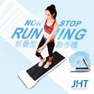 JHT 新時代折疊型平板健走機/健步機/...