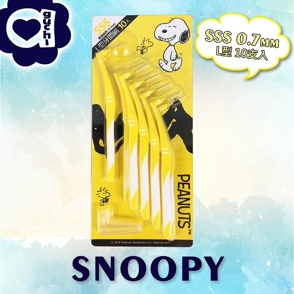 SNOOPY 史努比 L 型牙間刷 SSS 0.7mm 10支入 極細尺寸 附帽蓋(台灣製)
