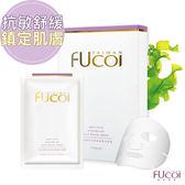 【FUcoi藻安美肌】舒敏舒緩隱形面膜(7入/盒)(舒緩不適肌膚)+贈深度潤澤隱形面膜-乙片