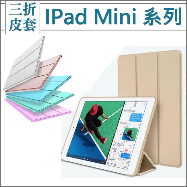 iPad Mini4 Mini2 Mini3 三折 智能皮套 皮套 智能休眠 平板套 保護套 平板保護套