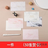 節日生日新年節感謝祝福留言小卡片大理石賀卡明信片【毒家貨源】