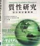 二手書R2YB 2006年5月初版一刷《質性研究 設計與計畫撰寫》MARSHAL