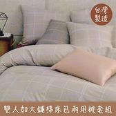 【經典格紋-淺灰】100%精梳棉 雙人加大鋪棉床包兩用被套組 6*6.2 台灣製