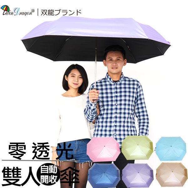 超防曬親子雙人傘彩色膠自動傘自動開收傘-降溫抗UV超大傘晴雨折傘陽傘【JoAnne就愛你】B6276