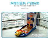 親子互動雙人手指彈射籃球場兒童桌面投籃游戲機早教益智玩具禮物YYP     傑克型男館