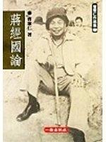 二手書博民逛書店 《蔣經國論》 R2Y ISBN:9579889872│曹聚仁