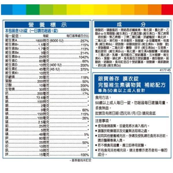 (大+小) 新升級 銀寶善存 125粒+30粒 原廠公司貨 (需剪盒蓋) 專品藥局【2012541】