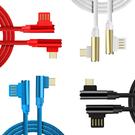 手遊遊戲專用雙彎頭Micro充電線