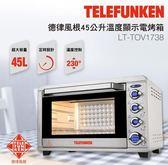 德國【TELEFUNKEN 德律風根】45公升溫度顯示電烤箱 LT-TOV1738