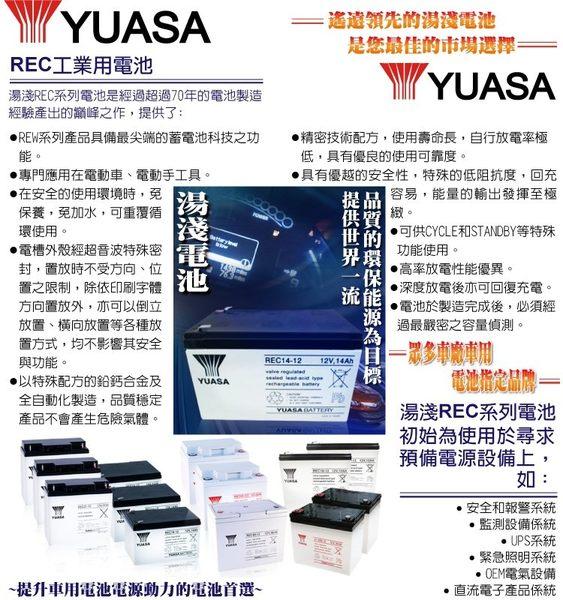 YUASA湯淺REC14-12 循環充電-無人搬運機.吸塵器.電動工具.收錄音機錄放影機