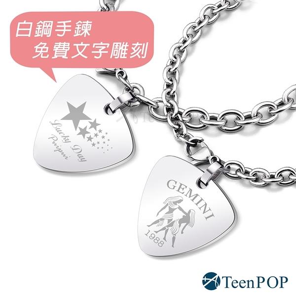 刻字手鍊 ATeenPOP 白鋼客製吊牌 PICK彈片 情侶手鍊 單個價格 送刻字 情人節禮物