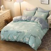 加厚珊瑚絨四件套冬季法蘭絨保暖法萊絨被套床單
