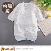 包屁衣 台灣製薄款純棉紗布護手綁帶兔衣 連身衣 魔法Baby