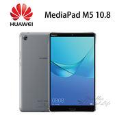 華為 HUAWEI MediaPad M5 10.8吋 4G/64G Wi-Fi -灰 ~贈32G記憶卡[24期0利率]