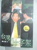 【書寶二手書T1/政治_ILP】台灣的十字架_陳水扁