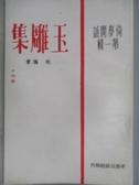 【書寶二手書T5/古書善本_MMK】玉雕集-倚夢閒話第一輯_柏楊_民56