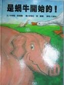 【書寶二手書T3/少年童書_XAW】是蝸牛開始的!_卡特雅‧雷德爾