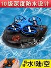 無人機兒童玩具男孩飛行器水陸空三合一水上遙控飛機益智入門級