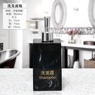 歐式壓式洗手液瓶分裝瓶