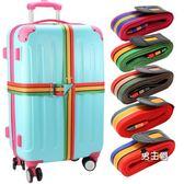行李箱綁帶出國留學旅游出差托運行李箱打包帶十字綁帶拉桿箱加固捆箱帶子