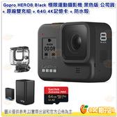 新春活動 送64G 170M 4K卡+雙充組+防水殼 GoPro HERO 8 Black 運動攝影機 黑色版 公司貨 HERO8