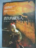 【書寶二手書T1/翻譯小說_LHJ】消失的羅馬人_呂亨英, 曼弗瑞迪