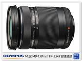 Olympus M.ZUIKO DIGITAL ED 40-150mm F4-5.6 R 全新盒裝(40-150,元佑公司貨)【0利率,免運費】
