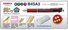 【筆坊】ZEBRA 斑馬 B4SA2、B4SA3 四色五合一多功能原子筆