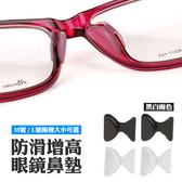 鼻墊 眼鏡鼻墊 防滑鼻墊 增高止滑 眼鏡矽膠鼻墊 眼鏡防滑 止滑鼻墊 增高鼻墊