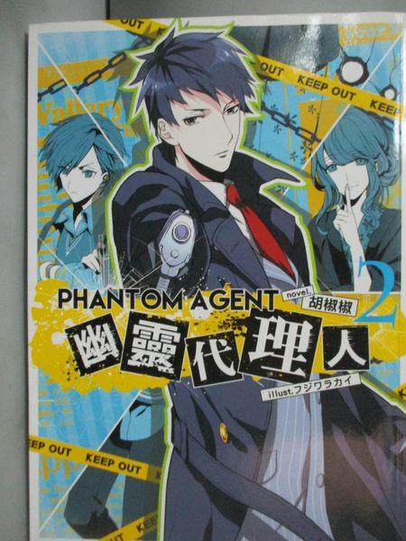 【書寶二手書T3/一般小說_JJV】Phantom Agent幽靈代理人02_胡椒椒