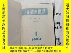 二手書博民逛書店國外科技資料目錄罕見測繪學 1993 1 -4精裝合訂本Y163
