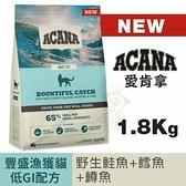 ACANA愛肯拿-豐盛魚獲貓低GI-野生鮭魚.鱈魚+海帶全齡貓1.8KG