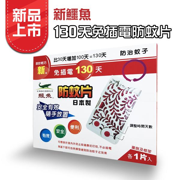 新鱷魚免插電130天防蚊片(1入)_日製