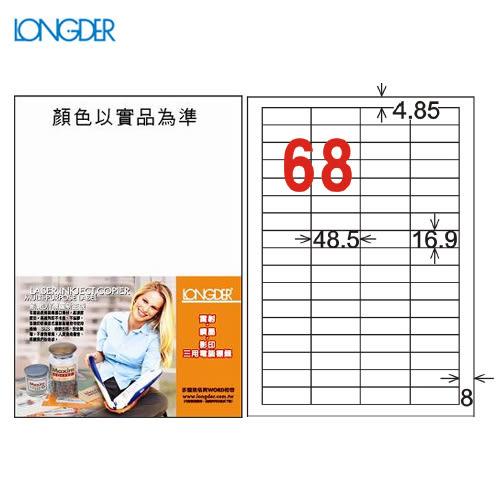 【量販2盒】龍德 A4三用電腦標籤(雷射/噴墨/影印) LD-890-W-A(白)  68格(105張/盒)列印標籤/信封/貼紙