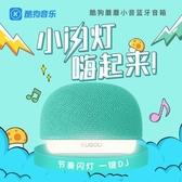 【新品上市】酷狗蘑蘑小音藍牙音箱無線智慧便攜運動戶外家用音響 MKS歐歐
