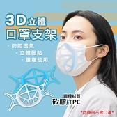 (矽膠)口罩支架 口罩架 口罩支撐架 口罩防悶 口罩透氣 3D口罩架 立體口罩架 防疫 防疫小物