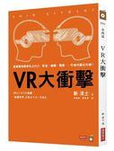 (二手書)VR大衝擊:虛擬實境即將攻占社交、影音、遊戲、電商……你如何贏在先機?