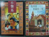 【書寶二手書T9/兒童文學_OST】小響馬_他來自俄羅斯小城_共2本合售