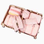 便攜衣物旅行收納袋套裝行李箱收納包旅游裝備整理袋【購物節限時83折】