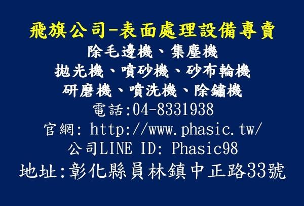 噴砂工廠噴砂機-飛旗0氧化鋁噴砂工廠0金鋼砂噴砂工廠玻璃砂噴砂工廠核桃砂噴砂工廠噴砂工廠