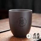 【買3送1】私人定制 單個 百家姓紫砂主人杯品茗杯普洱功夫茶杯【君來佳選】