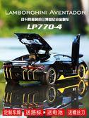 玩具蘭博基尼LP770跑車合金車模開門回力兒童玩具車男孩仿真汽車模型 曼莎時尚