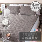 涼墊 QMAX 涼感保潔床墊枕墊-加大雙人 透氣 散熱 機洗
