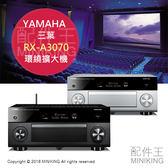 【配件王】日本代購 一年保 YAMAHA RX-A3070 環繞擴大機 杜比全景聲 9.2聲道 黑/銀