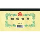 【奇奇文具】轉帳傳票 1003A/003A  轉帳傳票 (10本/包)