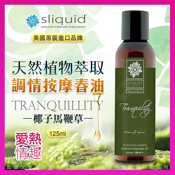 情趣用品 潤滑液 美國Sliquid-Tranquility 寧靜 天然植物萃取 調情按摩油 125ml-椰子馬鞭草