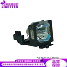 SANYO POA-LMP55 原廠投影機燈泡 For PLC-XL20、PLC-XT15KS
