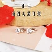 香港 正生 滿圈美鑽耳環 【櫻桃飾品】【30752】