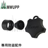 【南紡購物中心】五匹MWUPP原廠配件_專用防盜鎖